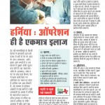 Dr_Vishal_Jain_Article_on_Hernia_In dore